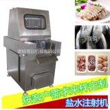 腊肉盐水注射机 自动全不锈钢80针可拆输送带双速肉类盐水注射机