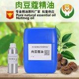 供应植物香料油 肉豆蔻油CAS8008-45-5