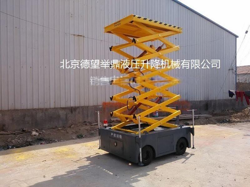 自行式升降车  液压升降机,厂家定制