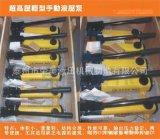 【荣美品牌】EP-0.9轻型超高压轻型手动泵/手动液压泵