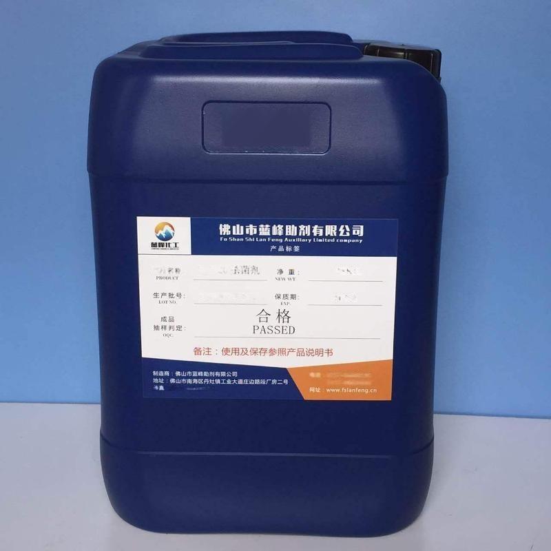 BIT-20殺菌劑 鹼性防腐劑 耐酸鹼防腐劑