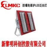 供应新黎明科创LED防爆灯BZD188-04防爆灯