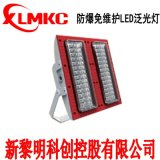 供应新黎明LED防爆灯1BZD188-04防爆灯