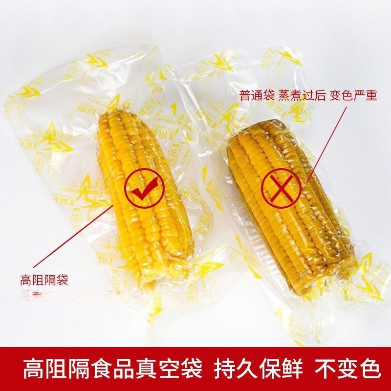 高阻隔甜糯玉米棒真空包装袋定做透明保鲜果蔬尼龙袋熟玉米彩印袋