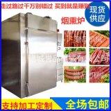 供應臘肉香腸煙燻爐 多功能燻蒸上色機器多少錢 全自動豆乾煙燻爐