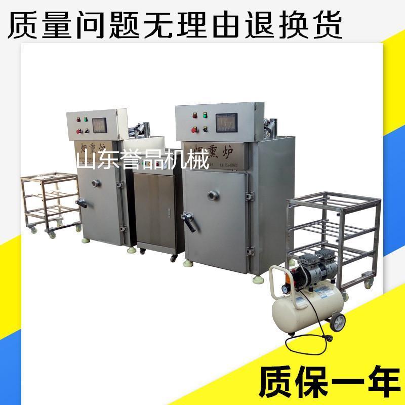廠家推薦煙燻豆卷設備 南溪小型豆乾煙燻爐機器銷售現貨可試機