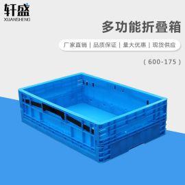 轩盛,600-175折叠箱,收纳水果箱,多功能胶箱