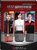 EFZZ国际时尚制服-国际经典职业装(四)