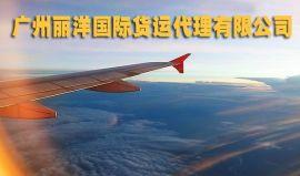 广东国际空运到威尼斯空运国际货代