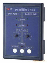 BK1自动转换开关控制器 双电源控制器 框架式双电源控制器