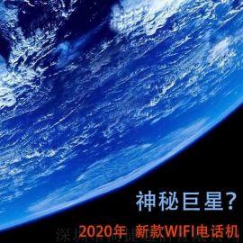 wifi sip协议双网口电话机