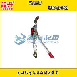 钢丝绳紧线器,双棘轮齿式收紧机构用于输配电工程
