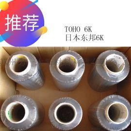碳纤维电热丝原料日本东邦6K碳纤维
