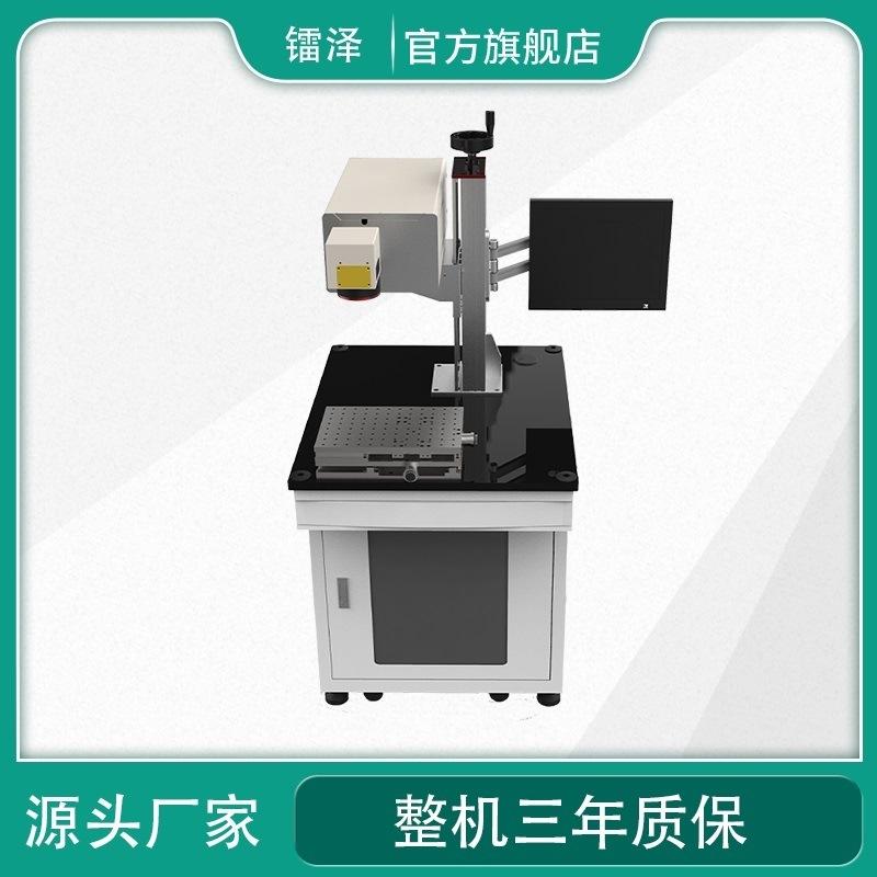激光打码机喷码打标镭雕机UV紫光机现货供应