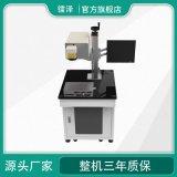 鐳射打碼機噴碼打標鐳雕機UV紫光機現貨供應