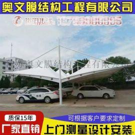 奥文膜结构停车棚,电动车自行车遮阳雨棚,张拉膜结构