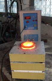 供应小型高频熔炼炉,熔铝炉,熔金炉