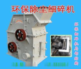 厂家直销 高效细碎机 细碎机厂家 pxj细碎机 质优价廉 推广
