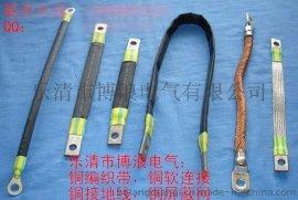 镀锡铜线软连接,电缆桥架接地连接线