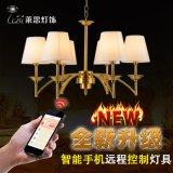 萊思燈飾歐式家居全銅鐵藝創意手機遠程控制智慧燈具吊燈