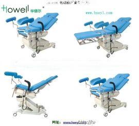 华锡尔HE609B 电动液压豪华产床,妇科手术台