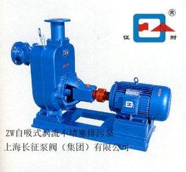 征耐50ZW20-15PB不锈钢自吸排污泵