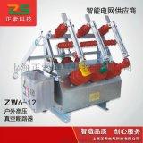 户外高压真空断路器ZW6-12/630-20柱上开关