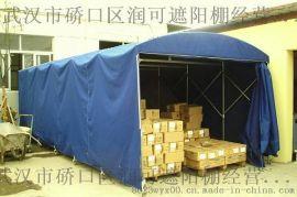 武汉仓储蓬、武汉临时仓库蓬、武汉推拉棚、帆布帐篷仓储帆布蓬