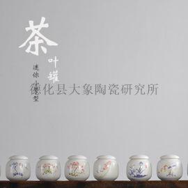 小号陶瓷礼品罐 陶瓷小罐 茶叶罐迷你罐