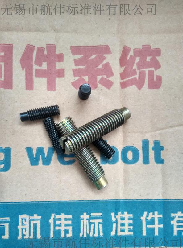开槽圆柱端紧定 直径3mm-16mm
