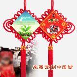 南昌昊月H1广告中国结定制