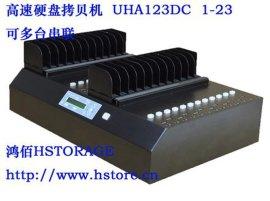 鸿佰HSTORAGE UHA123DC硬盘拷贝机, 1-23