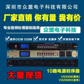 厂家直销 10路电源时序器 带电压显示万能插座保护控制器 VG-2008 VG2008D