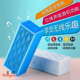 水立方蓝牙音箱 插卡免提收音蓝牙音箱私模专利YS05S