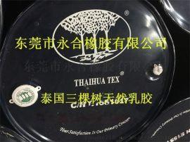 代理泰国三棵树天然乳胶