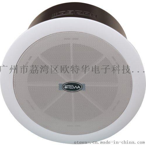 OTEWA 歐特華 LD169有源吸頂天花喇叭揚聲器