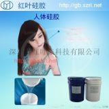 環保無毒、無氣味胸墊用的矽凝膠