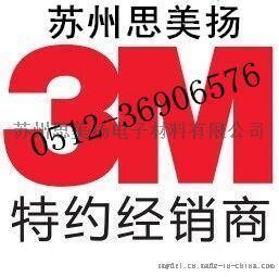 3M5909黑色泡棉双面胶