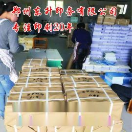 郑州培训资料印刷厂家