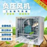小方形排風機方形百葉通風機倉庫排氣扇370W