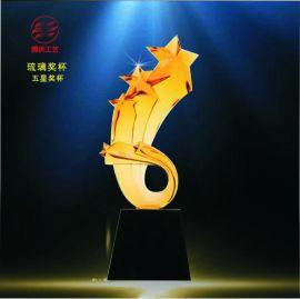 五星琉璃奖杯,**战略合作伙伴供应商水晶玻璃彩色琉璃奖杯奖牌企业表彰会员工奖杯制作