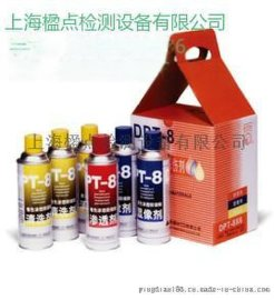 DPT-8清洗剂DPT-8渗透剂DPT-8显像剂