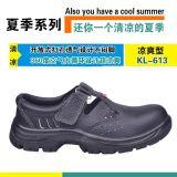 尊獅防砸涼鞋,夏季勞保鞋 夏天穿安全鞋KL-613