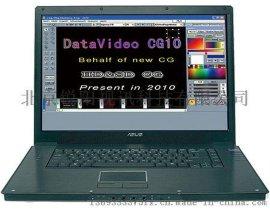 洋铭 索尼 松下 切换台字幕系统datavideo CG-10 SD/HD字幕软件