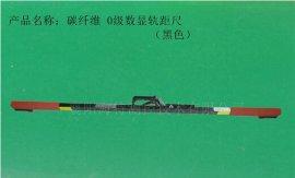 碳纤维数显轨距尺 高精度电子道尺