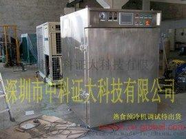 中科证大 熟食真空快速冷却机 真空无菌冷却机