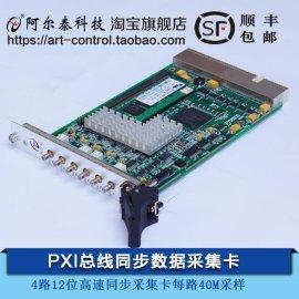 PXI8502S-阿尔泰PXI采集卡4路12位每路40M同步模拟信号采集卡