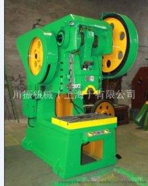 上海川振机械J21S-125T深喉冲床,厂家直销,价格优惠