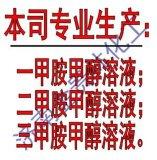 专业生产 一甲胺甲醇溶液/二甲胺甲醇溶液/三甲胺甲醇溶液