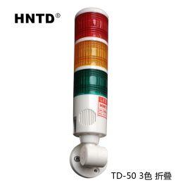 HNTD50 3色LED折叠机床报警信号警示灯闪烁
